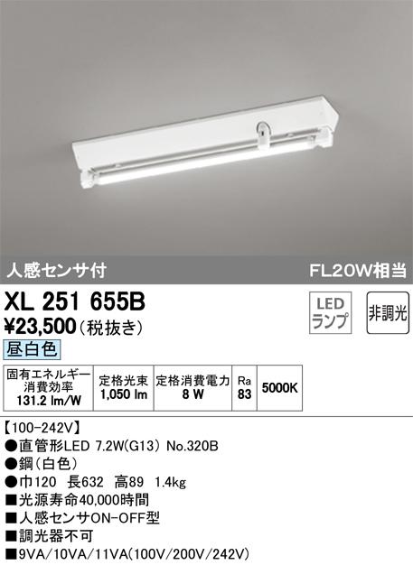 XL251655BLED-TUBE 高効率直管形LEDランプ専用ベースライト直付型 20形 逆富士型(人感センサ) 1灯用 1050lmタイプ非調光 昼白色 FL20W相当オーデリック 施設照明 商業施設 天井照明