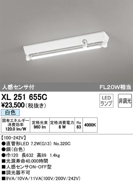 XL251655CLED-TUBE 高効率直管形LEDランプ専用ベースライト直付型 20形 逆富士型(人感センサ) 1灯用 1050lmタイプ非調光 白色 FL20W相当オーデリック 施設照明 商業施設 天井照明