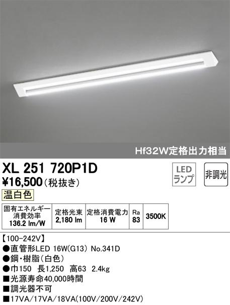 XL251720P1D オーデリック 照明器具 LED-TUBE fix-aベースライト ランプ型 直付型 40形 非調光 2500lmタイプ Hf32W定格出力相当 温白色 XL251720P1D