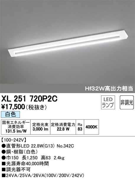 XL251720P2C オーデリック 照明器具 LED-TUBE fix-aベースライト ランプ型 直付型 40形 非調光 3400lmタイプ Hf32W高出力相当 白色 XL251720P2C