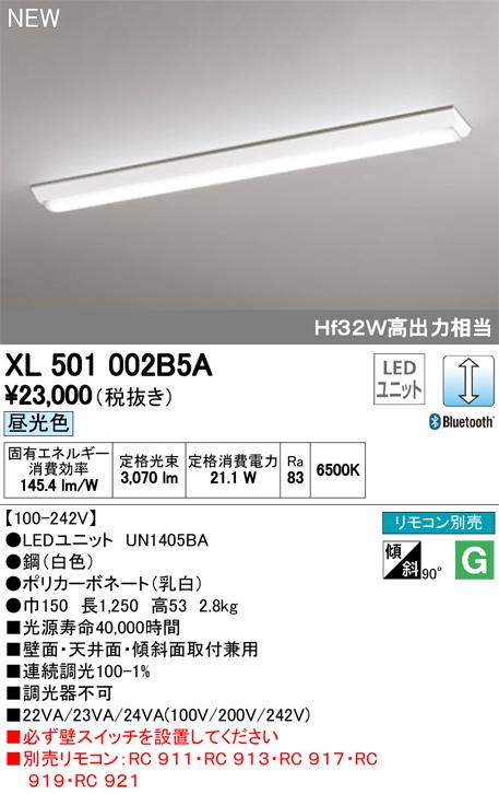 XL501002B5ALED-LINE LEDユニット型ベースライトCONNECTED LIGHTING直付型 40形 逆富士型(幅150) 3200lmタイプLC調光 昼光色 Bluetooth対応 Hf32W高出力×1灯相当オーデリック 施設照明 オフィス照明 天井照明