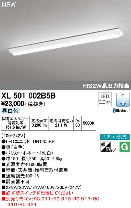 XL501002B5BLED-LINE LEDユニット型ベースライトCONNECTED LIGHTING直付型 40形 逆富士型(幅150) 3200lmタイプLC調光 昼白色 Bluetooth対応 Hf32W高出力×1灯相当オーデリック 施設照明 オフィス照明 天井照明