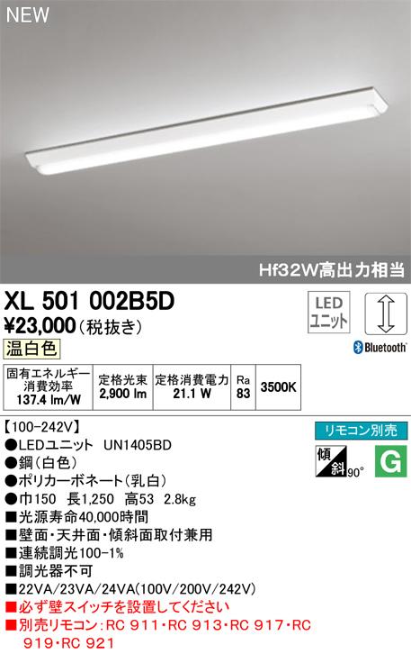 XL501002B5DLED-LINE LEDユニット型ベースライトCONNECTED LIGHTING直付型 40形 逆富士型(幅150) 3200lmタイプLC調光 温白色 Bluetooth対応 Hf32W高出力×1灯相当オーデリック 施設照明 オフィス照明 天井照明