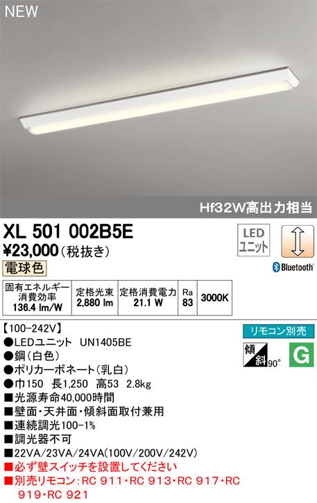 XL501002B5ELED-LINE LEDユニット型ベースライトCONNECTED LIGHTING直付型 40形 逆富士型(幅150) 3200lmタイプLC調光 電球色 Bluetooth対応 Hf32W高出力×1灯相当オーデリック 施設照明 オフィス照明 天井照明