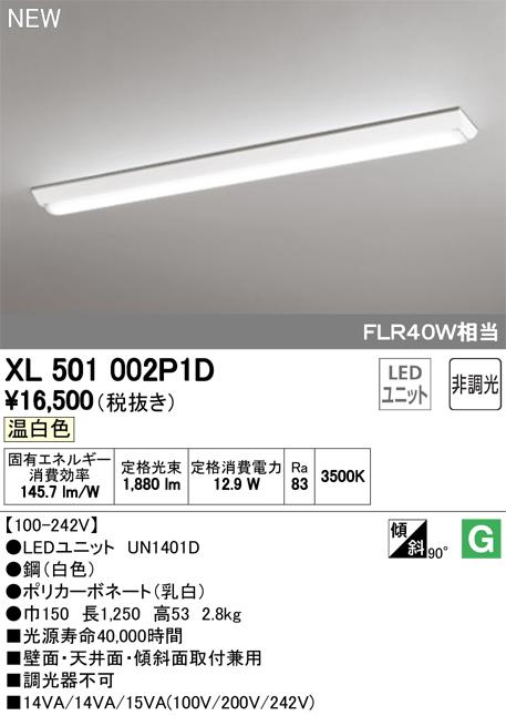 XL501002P1D オーデリック 照明器具 LED-LINE LEDユニット型 LEDベースライト 直付型 40形 逆富士型(幅150) 非調光 2000lmタイプ FLR40W×1灯相当 温白色 XL501002P1D