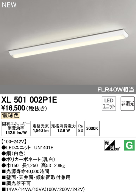 XL501002P1E オーデリック 照明器具 LED-LINE LEDユニット型 LEDベースライト 直付型 40形 逆富士型(幅150) 非調光 2000lmタイプ FLR40W×1灯相当 電球色 XL501002P1E