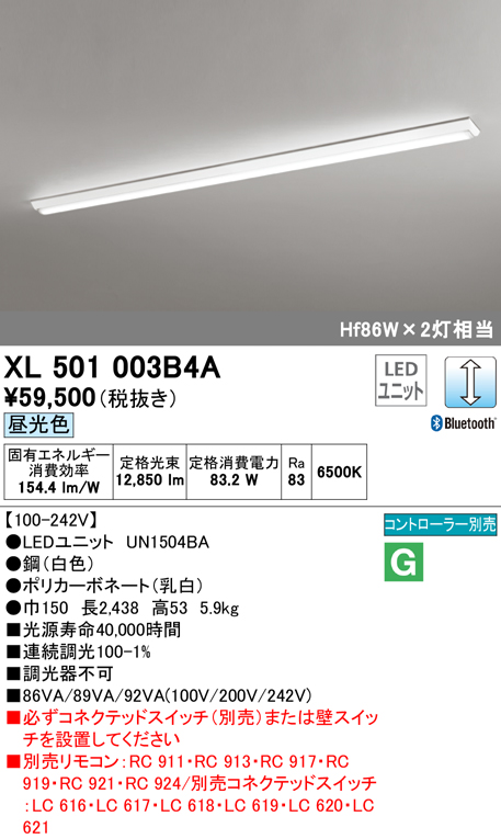 ●XL501003B4ALED-LINE LEDユニット型ベースライトCONNECTED LIGHTING直付型 110形 逆富士型(幅150) 13400lmタイプLC調光 昼光色 Bluetooth対応 Hf86W×2灯相当オーデリック 施設照明 オフィス照明 天井照明
