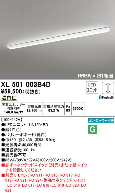天井照明 LEDユニット型ベースライトCONNECTED 13400lmタイプLC調光 110形 施設照明 温白色 オフィス照明 ●XL501003B4DLED-LINE Hf86W×2灯相当オーデリック LIGHTING直付型 逆富士型(幅150) Bluetooth対応