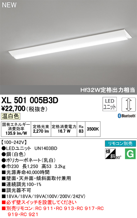 XL501005B3DLED-LINE LEDユニット型ベースライトCONNECTED LIGHTING直付型 40形 逆富士型(幅230) 2500lmタイプLC調光 温白色 Bluetooth対応 Hf32W定格出力×1灯相当オーデリック 施設照明 オフィス照明 天井照明