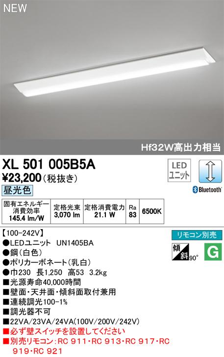 XL501005B5ALED-LINE LEDユニット型ベースライトCONNECTED LIGHTING直付型 40形 逆富士型(幅230) 3200lmタイプLC調光 昼光色 Bluetooth対応 Hf32W高出力×1灯相当オーデリック 施設照明 オフィス照明 天井照明