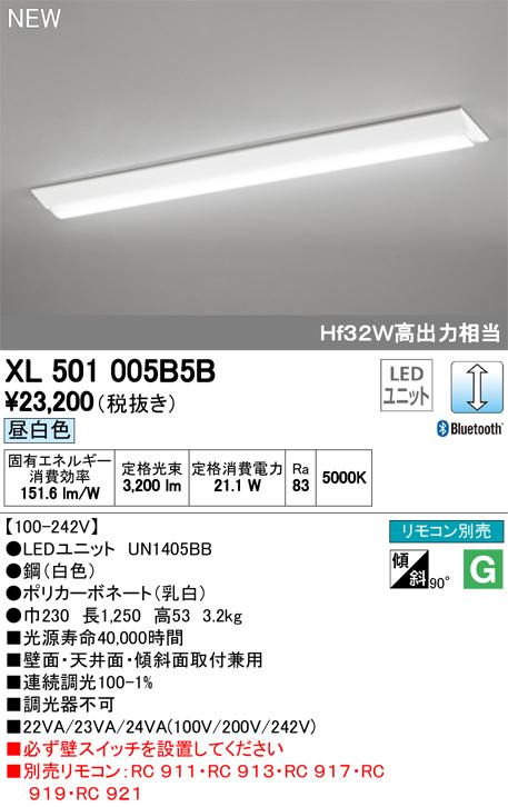 XL501005B5BLED-LINE LEDユニット型ベースライトCONNECTED LIGHTING直付型 40形 逆富士型(幅230) 3200lmタイプLC調光 昼白色 Bluetooth対応 Hf32W高出力×1灯相当オーデリック 施設照明 オフィス照明 天井照明