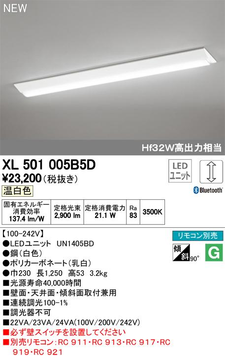XL501005B5DLED-LINE LEDユニット型ベースライトCONNECTED LIGHTING直付型 40形 逆富士型(幅230) 3200lmタイプLC調光 温白色 Bluetooth対応 Hf32W高出力×1灯相当オーデリック 施設照明 オフィス照明 天井照明