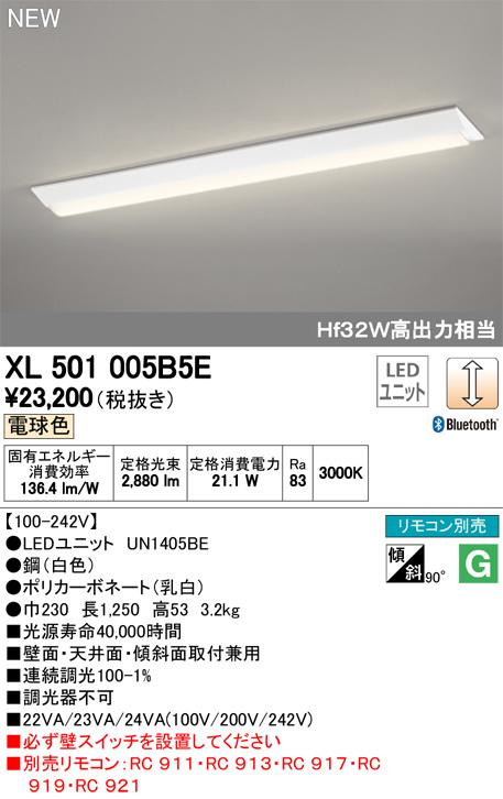 XL501005B5ELED-LINE LEDユニット型ベースライトCONNECTED LIGHTING直付型 40形 逆富士型(幅230) 3200lmタイプLC調光 電球色 Bluetooth対応 Hf32W高出力×1灯相当オーデリック 施設照明 オフィス照明 天井照明