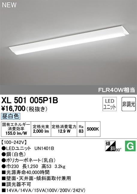 XL501005P1B オーデリック 照明器具 LED-LINE LEDユニット型 LEDベースライト 直付型 40形 逆富士型(幅230) 非調光 2000lmタイプ FLR40W×1灯相当 昼白色 XL501005P1B