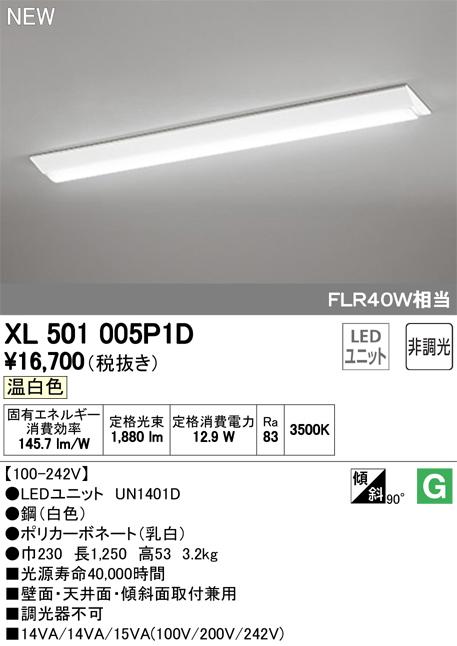 XL501005P1D オーデリック 照明器具 LED-LINE LEDユニット型 LEDベースライト 直付型 40形 逆富士型(幅230) 非調光 2000lmタイプ FLR40W×1灯相当 温白色 XL501005P1D