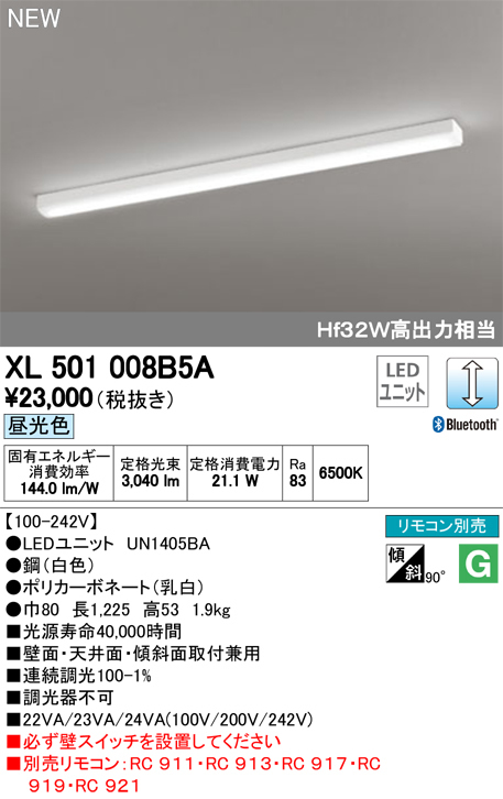 XL501008B5ALED-LINE LEDユニット型ベースライトCONNECTED LIGHTING直付型 40形 トラフ型 3200lmタイプLC調光 昼光色 Bluetooth対応 Hf32W高出力×1灯相当オーデリック 施設照明 オフィス照明 天井照明