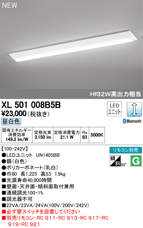 XL501008B5BLED-LINE LEDユニット型ベースライトCONNECTED LIGHTING直付型 40形 トラフ型 3200lmタイプLC調光 昼白色 Bluetooth対応 Hf32W高出力×1灯相当オーデリック 施設照明 オフィス照明 天井照明