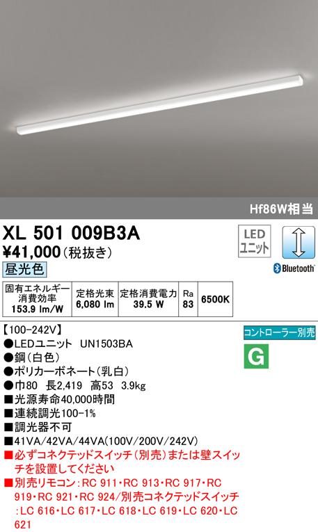 ●XL501009B3A オーデリック 照明器具 LED-LINE LEDユニット型 CONNECTED LIGHTING LEDベースライト 直付型 110形 トラフ型 LC調光 青tooth対応 6400lmタイプ Hf86W×1灯相当 昼光色 XL501009B3A