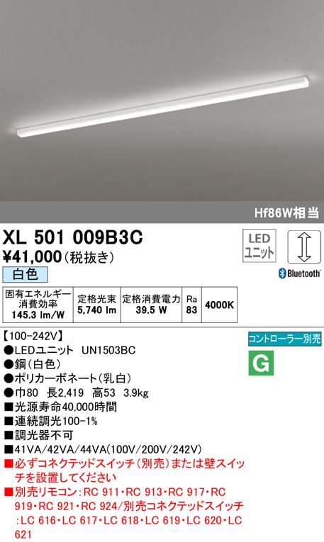 ●XL501009B3C オーデリック 照明器具 LED-LINE LEDユニット型 CONNECTED LIGHTING LEDベースライト 直付型 110形 トラフ型 LC調光 青tooth対応 6400lmタイプ Hf86W×1灯相当 白色 XL501009B3C