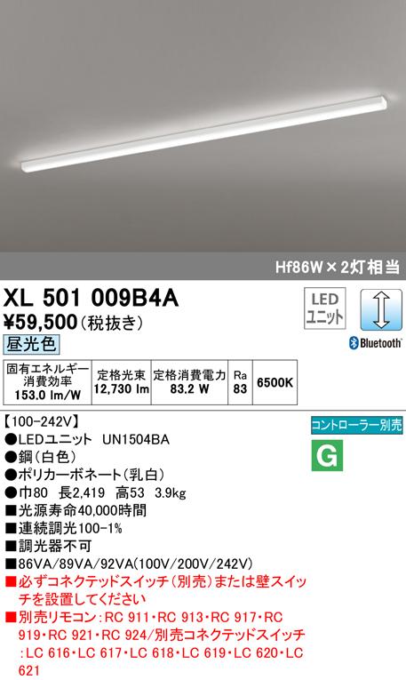 ●XL501009B4ALED-LINE LEDユニット型ベースライトCONNECTED LIGHTING直付型 110形 トラフ型 13400lmタイプLC調光 昼光色 Bluetooth対応 Hf86W×2灯相当オーデリック 施設照明 オフィス照明 天井照明