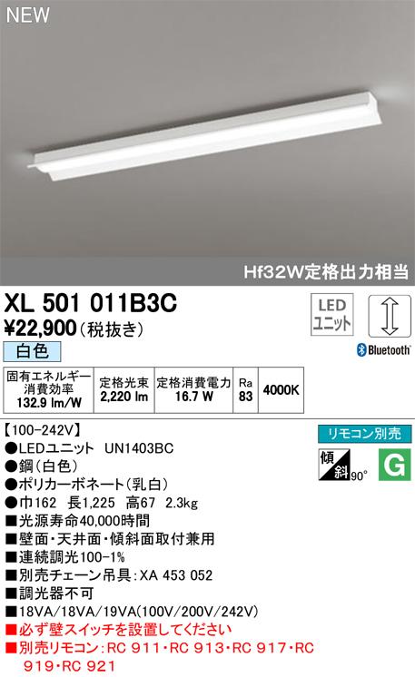 XL501011B3CLED-LINE LEDユニット型ベースライトCONNECTED LIGHTING直付型 40形 反射笠付 2500lmタイプLC調光 白色 Bluetooth対応 Hf32W定格出力×1灯相当オーデリック 施設照明 オフィス照明 天井照明
