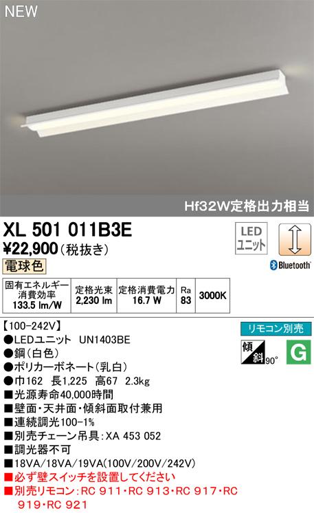 XL501011B3ELED-LINE LEDユニット型ベースライトCONNECTED LIGHTING直付型 40形 反射笠付 2500lmタイプLC調光 電球色 Bluetooth対応 Hf32W定格出力×1灯相当オーデリック 施設照明 オフィス照明 天井照明