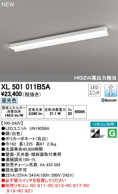 XL501011B5ALED-LINE LEDユニット型ベースライトCONNECTED LIGHTING直付型 40形 反射笠付 3200lmタイプLC調光 昼光色 Bluetooth対応 Hf32W高出力×1灯相当オーデリック 施設照明 オフィス照明 天井照明