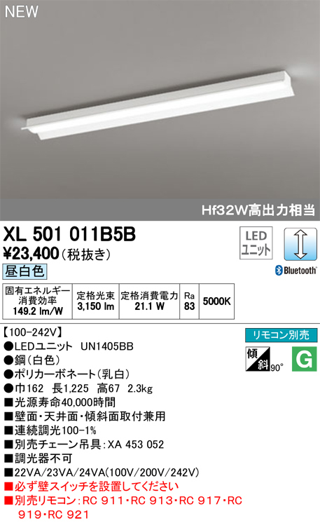 XL501011B5BLED-LINE LEDユニット型ベースライトCONNECTED LIGHTING直付型 40形 反射笠付 3200lmタイプLC調光 昼白色 Bluetooth対応 Hf32W高出力×1灯相当オーデリック 施設照明 オフィス照明 天井照明