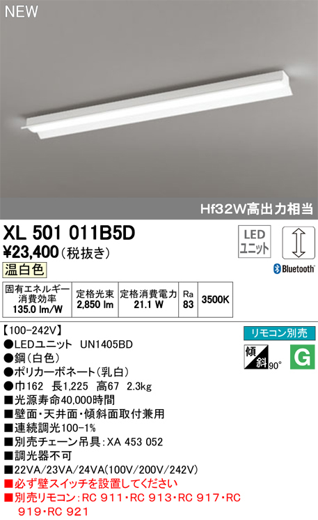 XL501011B5DLED-LINE LEDユニット型ベースライトCONNECTED LIGHTING直付型 40形 反射笠付 3200lmタイプLC調光 温白色 Bluetooth対応 Hf32W高出力×1灯相当オーデリック 施設照明 オフィス照明 天井照明
