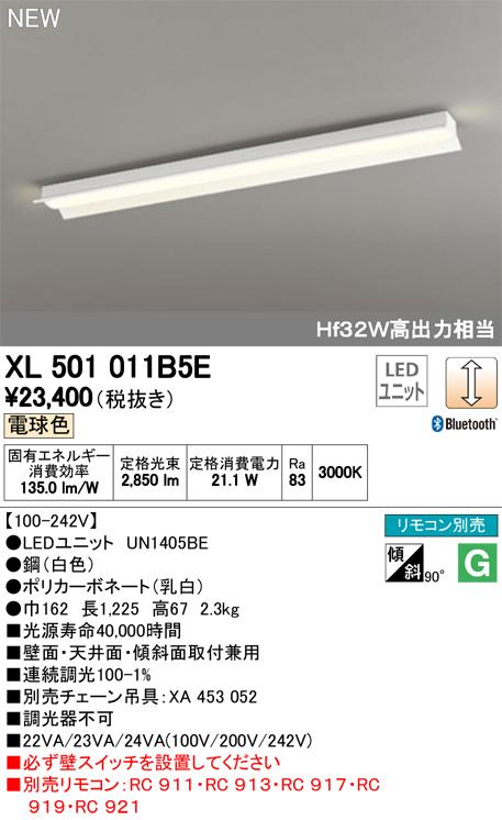 XL501011B5ELED-LINE LEDユニット型ベースライトCONNECTED LIGHTING直付型 40形 反射笠付 3200lmタイプLC調光 電球色 Bluetooth対応 Hf32W高出力×1灯相当オーデリック 施設照明 オフィス照明 天井照明