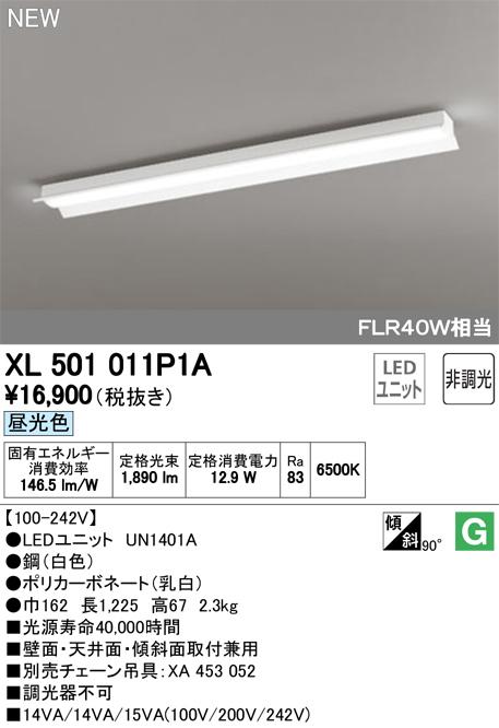 XL501011P1A オーデリック 照明器具 LED-LINE LEDユニット型 LEDベースライト 直付型 40形 反射笠付 非調光 2000lmタイプ FLR40W×1灯相当 昼光色 XL501011P1A