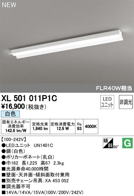 XL501011P1C オーデリック 照明器具 LED-LINE LEDユニット型 LEDベースライト 直付型 40形 反射笠付 非調光 2000lmタイプ FLR40W×1灯相当 白色 XL501011P1C