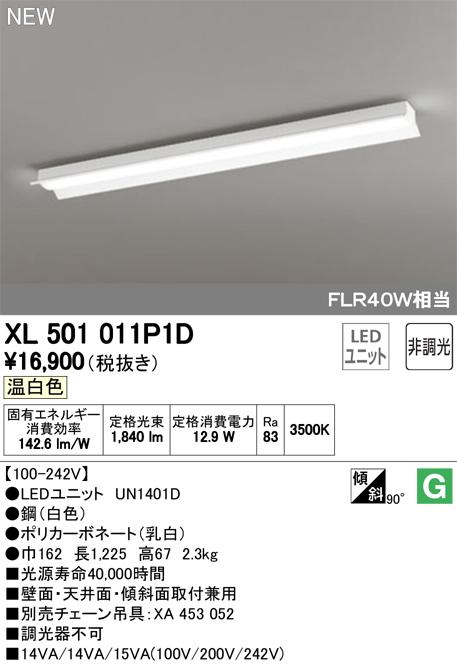 XL501011P1D オーデリック 照明器具 LED-LINE LEDユニット型 LEDベースライト 直付型 40形 反射笠付 非調光 2000lmタイプ FLR40W×1灯相当 温白色 XL501011P1D