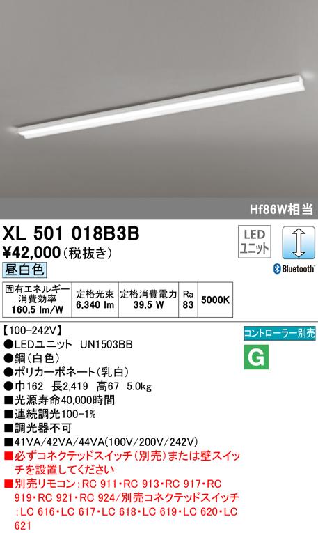 ●XL501018B3B オーデリック 照明器具 LED-LINE LEDユニット型 CONNECTED LIGHTING LEDベースライト 直付型 110形 反射笠付 LC調光 青tooth対応 6400lmタイプ Hf86W×1灯相当 昼白色 XL501018B3B