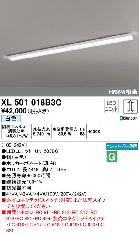 ●XL501018B3CLED-LINE LEDユニット型ベースライトCONNECTED LIGHTING直付型 110形 反射笠付 6400lmタイプLC調光 白色 Bluetooth対応 Hf86W×1灯相当オーデリック 施設照明 オフィス照明 天井照明