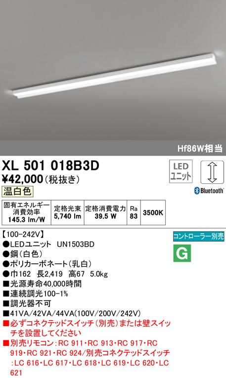 ●XL501018B3DLED-LINE LEDユニット型ベースライトCONNECTED LIGHTING直付型 110形 反射笠付 6400lmタイプLC調光 温白色 Bluetooth対応 Hf86W×1灯相当オーデリック 施設照明 オフィス照明 天井照明