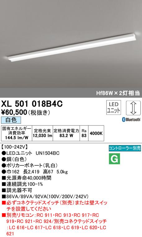 ●XL501018B4C オーデリック 照明器具 LED-LINE LEDユニット型 CONNECTED LIGHTING LEDベースライト 直付型 110形 反射笠付 LC調光 青tooth対応 13400lmタイプ Hf86W×2灯相当 白色 XL501018B4C