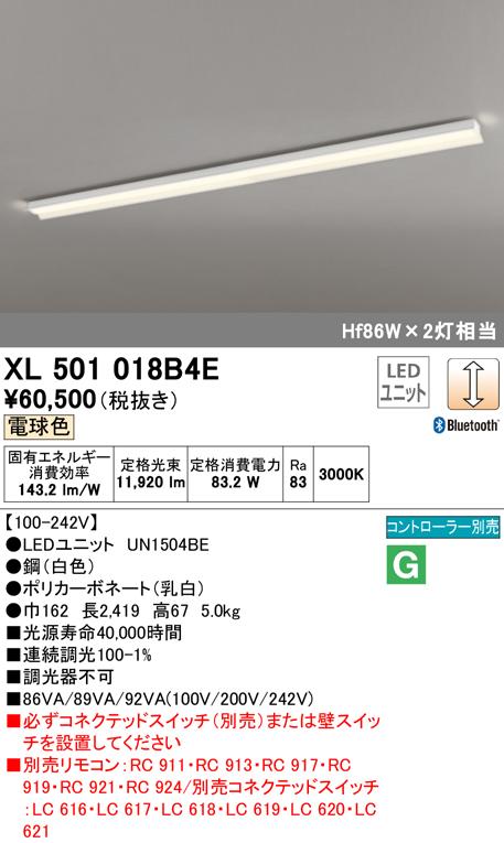 ●XL501018B4E オーデリック 照明器具 LED-LINE LEDユニット型 CONNECTED LIGHTING LEDベースライト 直付型 110形 反射笠付 LC調光 青tooth対応 13400lmタイプ Hf86W×2灯相当 電球色 XL501018B4E