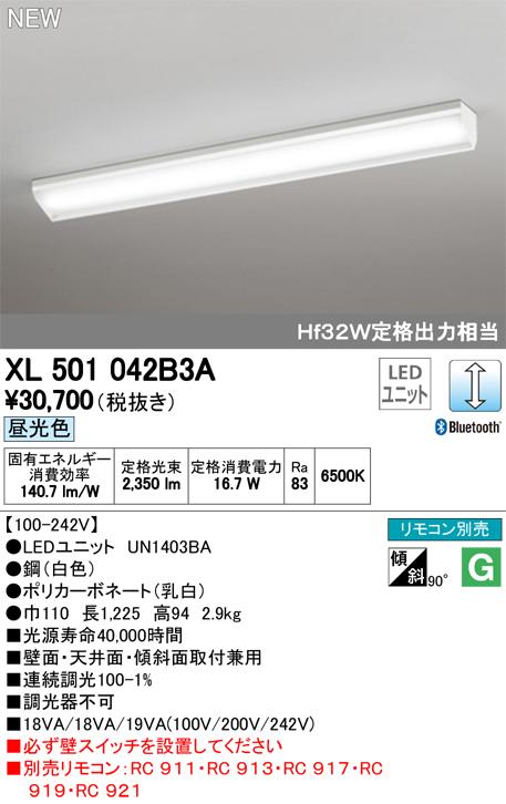 XL501042B3ALED-LINE LEDユニット型ベースライトCONNECTED LIGHTING直付型 40形 ウォールウォッシャー型 2500lmタイプLC調光 昼光色 Bluetooth対応 Hf32W定格出力×1灯相当オーデリック 施設照明 オフィス照明 天井照明