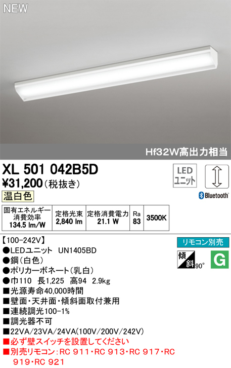 XL501042B5D オーデリック 照明器具 LED-LINE LEDユニット型 CONNECTED LIGHTING LEDベースライト 直付型 40形 ウォールウォッシャー型 LC調光 青tooth対応 3200lmタイプ Hf32W高出力×1灯相当 温白色 XL501042B5D