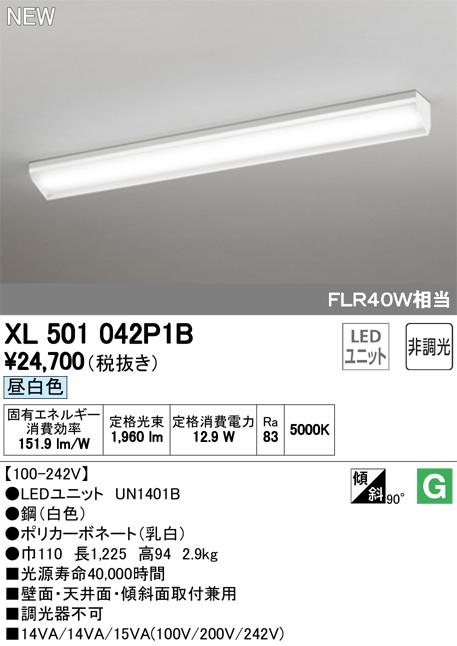 XL501042P1B オーデリック 照明器具 LED-LINE LEDユニット型 LEDベースライト 直付型 40形 ウォールウォッシャー型 非調光 2000lmタイプ FLR40W×1灯相当 昼白色 XL501042P1B