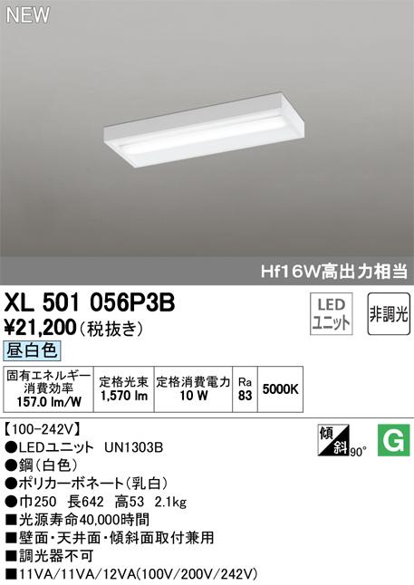 XL501056P3BLED-LINE LEDユニット型ベースライト直付型 20形 ボックスタイプ 1600lmタイプ非調光 昼白色 Hf16W高出力×1灯相当オーデリック 施設照明 オフィス照明 天井照明