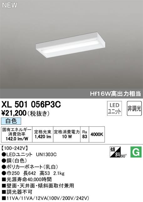 XL501056P3CLED-LINE LEDユニット型ベースライト直付型 20形 ボックスタイプ 1600lmタイプ非調光 白色 Hf16W高出力×1灯相当オーデリック 施設照明 オフィス照明 天井照明