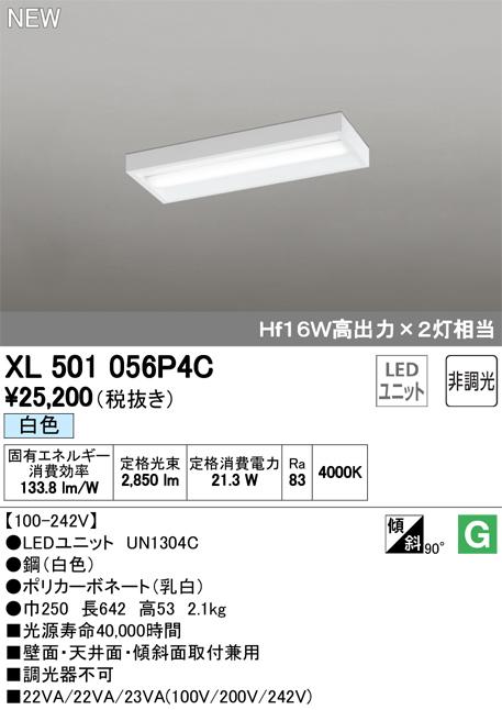 XL501056P4C オーデリック 照明器具 LED-LINE LEDユニット型 LEDベースライト 直付型 20形 ボックスタイプ 非調光 3200lmタイプ Hf16W高出力×2灯相当 白色 XL501056P4C