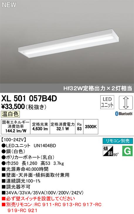XL501057B4DLED-LINE LEDユニット型ベースライトCONNECTED LIGHTING直付型 40形 ボックスタイプ 5200lmタイプLC調光 温白色 Bluetooth対応 Hf32W定格出力×2灯相当オーデリック 施設照明 オフィス照明 天井照明