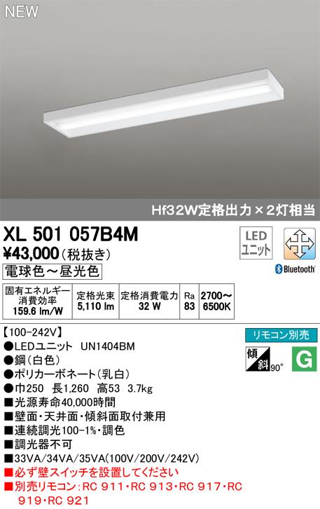 XL501057B4MLED-LINE LEDユニット型ベースライトCONNECTED LIGHTING直付型 40形 ボックスタイプ 5200lmタイプLC-FREE 調光・調色 Bluetooth対応 Hf32W定格出力×2灯相当オーデリック 施設照明 オフィス照明 天井照明