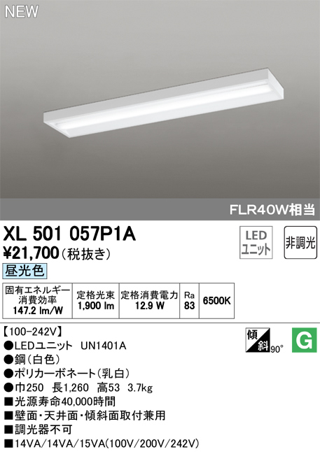 XL501057P1ALED-LINE LEDユニット型ベースライト直付型 40形 ボックスタイプ 2000lmタイプ非調光 昼光色 FLR40W×1灯相当オーデリック 施設照明 オフィス照明 天井照明