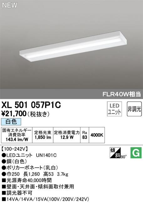XL501057P1CLED-LINE LEDユニット型ベースライト直付型 40形 ボックスタイプ 2000lmタイプ非調光 白色 FLR40W×1灯相当オーデリック 施設照明 オフィス照明 天井照明