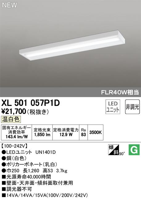 XL501057P1DLED-LINE LEDユニット型ベースライト直付型 40形 ボックスタイプ 2000lmタイプ非調光 温白色 FLR40W×1灯相当オーデリック 施設照明 オフィス照明 天井照明