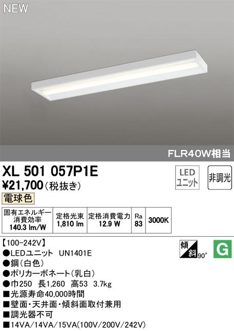XL501057P1ELED-LINE LEDユニット型ベースライト直付型 40形 ボックスタイプ 2000lmタイプ非調光 電球色 FLR40W×1灯相当オーデリック 施設照明 オフィス照明 天井照明